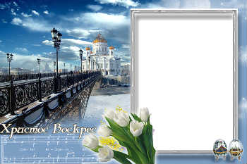 Cartoline gratuite e le cornici in occasione di Pasqua con le tue foto